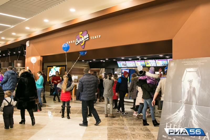 ВБузулуке открыли кинотеатр на400 мест