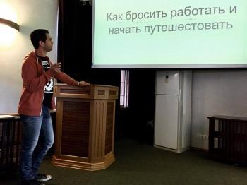 Сергей Анашкевич рассказал оренбуржцам, как бросить работать и начать путешествовать
