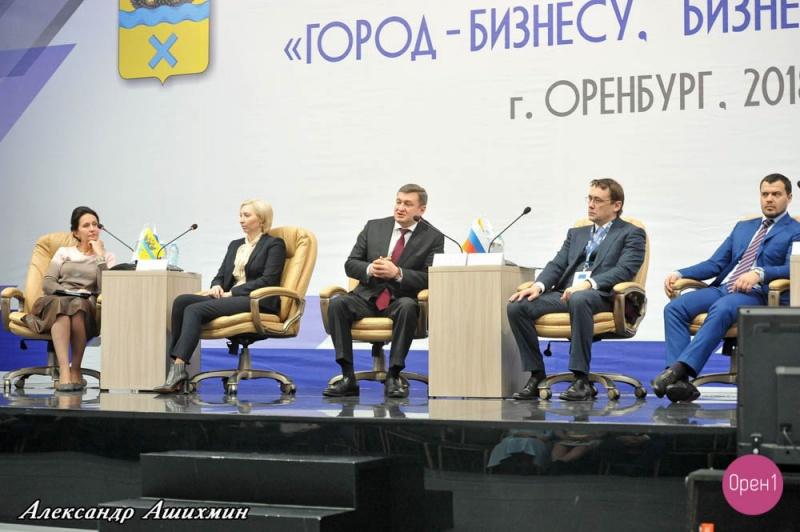 """Криптоугрозы и киберпрофессии. В Оренбурге состоялся форум """"Город — бизнесу, бизнес — городу"""""""