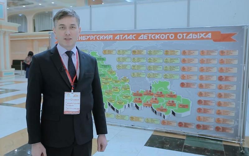 Моногород и дети. Санаторий «Ленок» из Ясного принял участие в форуме «Вектор развития»