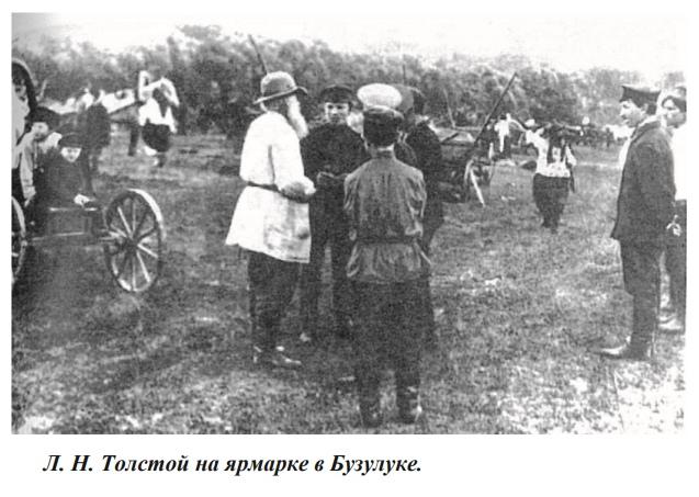 Две книги. Чем занимался Лев Толстой в Бузулуке