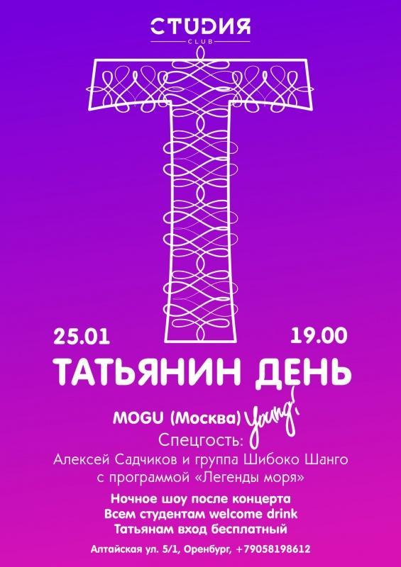 Что-то новое. В Оренбурге пройдет вечеринка «Татьянин день»