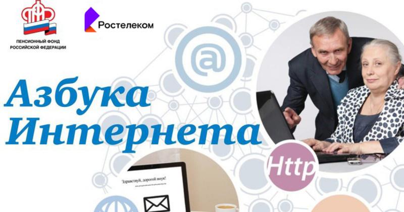 В ногу со временем. В 2018 году российские пенсионеры прошли обучение по программе «Азбука Интернета»