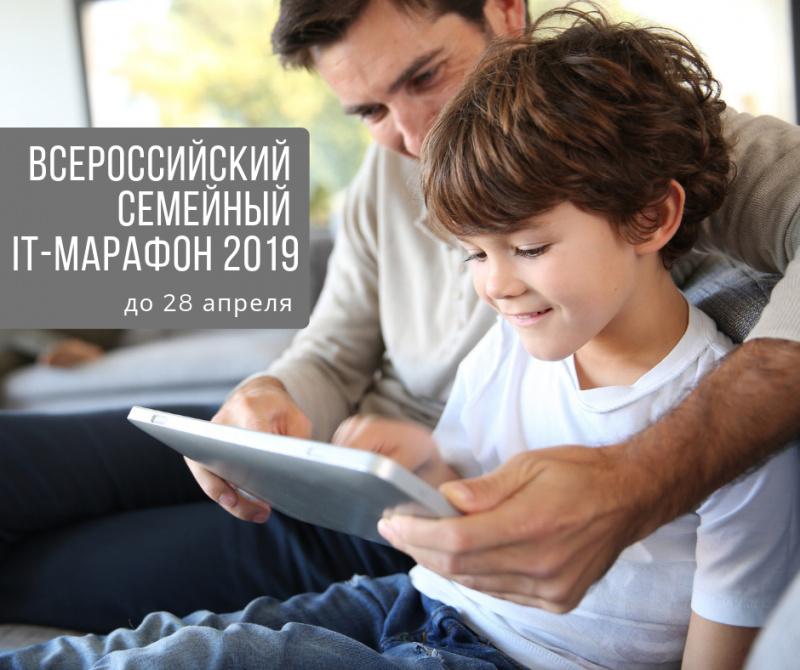 Регистрируйся и участвуй! «Ростелеком» приглашает на семейный IT-марафон 2019