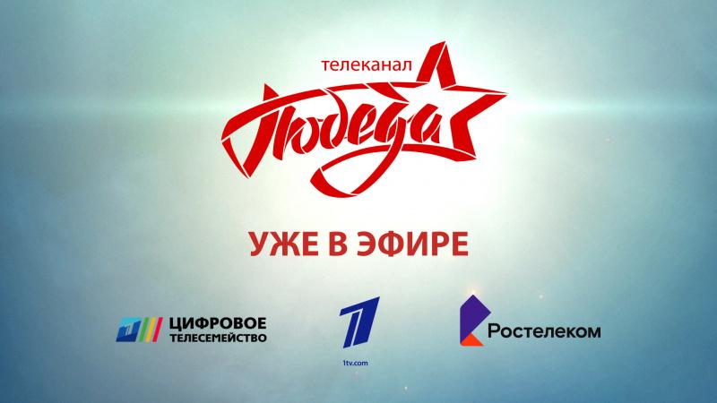 Победа. «Ростелеком» первым включил в свою ТВ-сеть новый телеканал