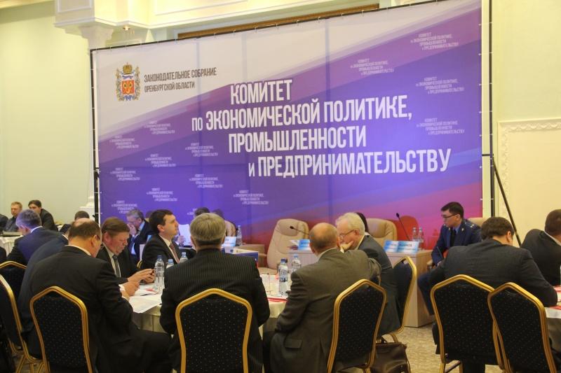В Оренбурге состоялся инвестиционный форум