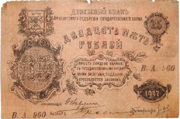 Дутовские деньги. Сто лет назад в Оренбурге печатали рубли