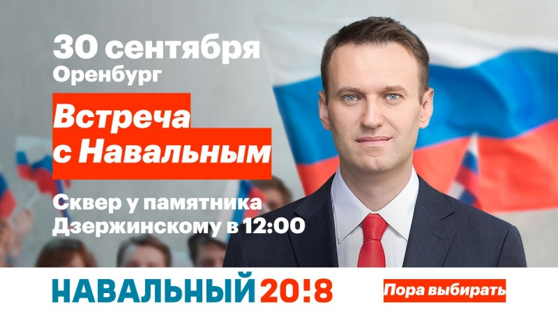 Митинг одобрили. 30 сентября Алексей Навальный приедет в Оренбург