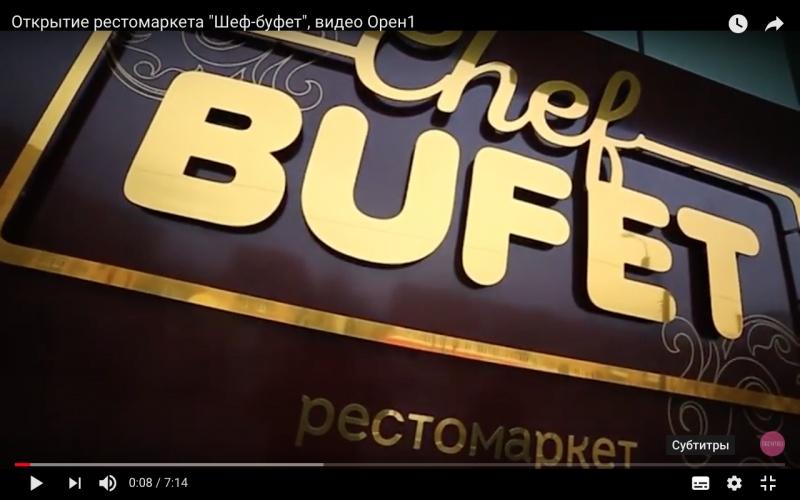 Репортаж с открытия рестомаркета «Шеф-буфет», видео Орен1