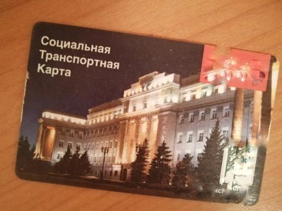 Принуждение к самоизоляции. Телеграм-канал «Оренбургский городовой» об отключении социальных транспортных карт для пенсионеров в Оренбурге