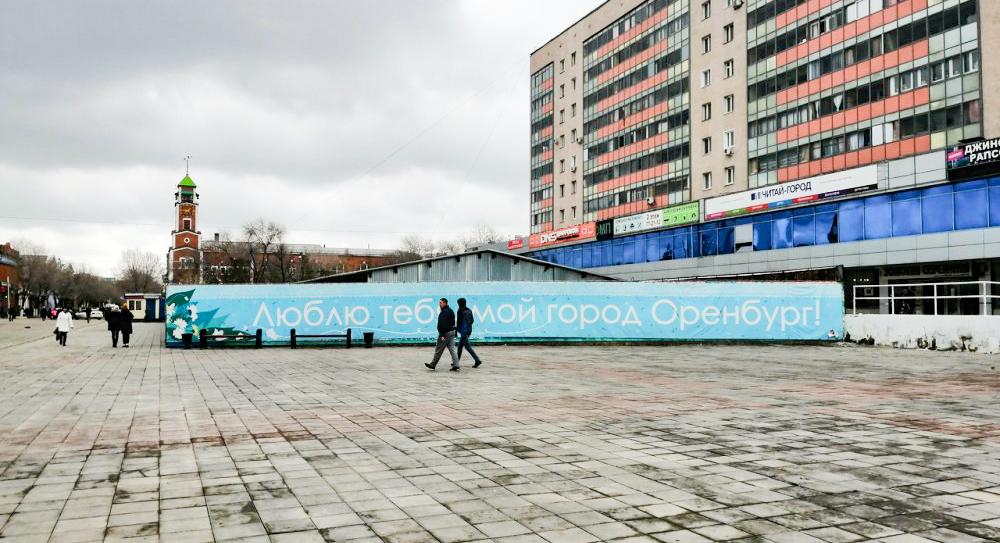 Медленно, но верно. Телеграм-канал «Чкаловская область» о зарытии «Атриума» в Оренбурге