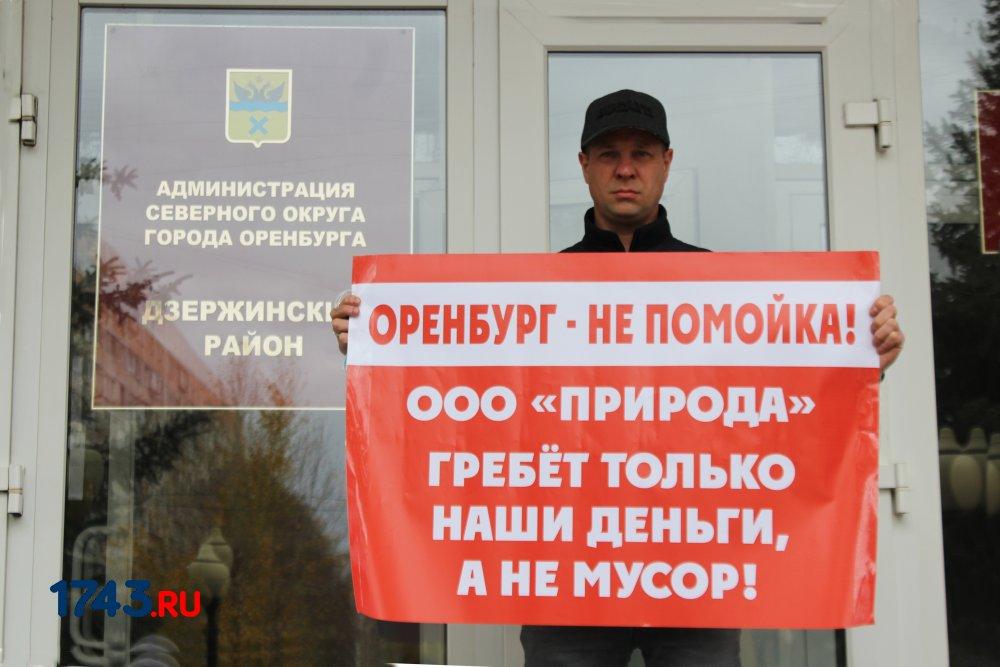 Отвлечение от проблем. Владимир Тишин об одиночном пикете депутата оренбургского горсовета