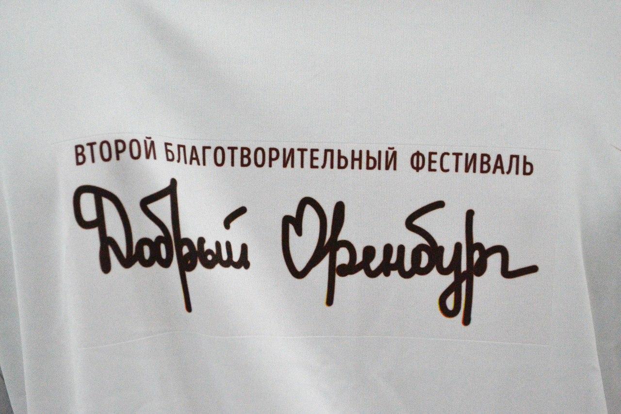 Учимся помогать. В Оренбурге открывается первая региональная школа НКО