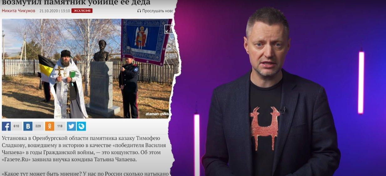 Погубитель Чапаева. Алексей Пивоваров о памятнике казаку в Оренбурге