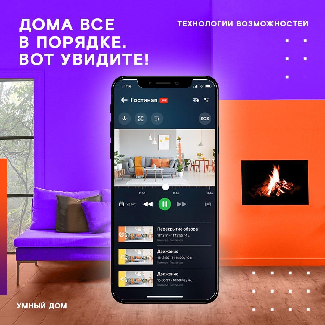 Моя крепость. Оренбургские блогеры об «Умном доме» от Ростелекома