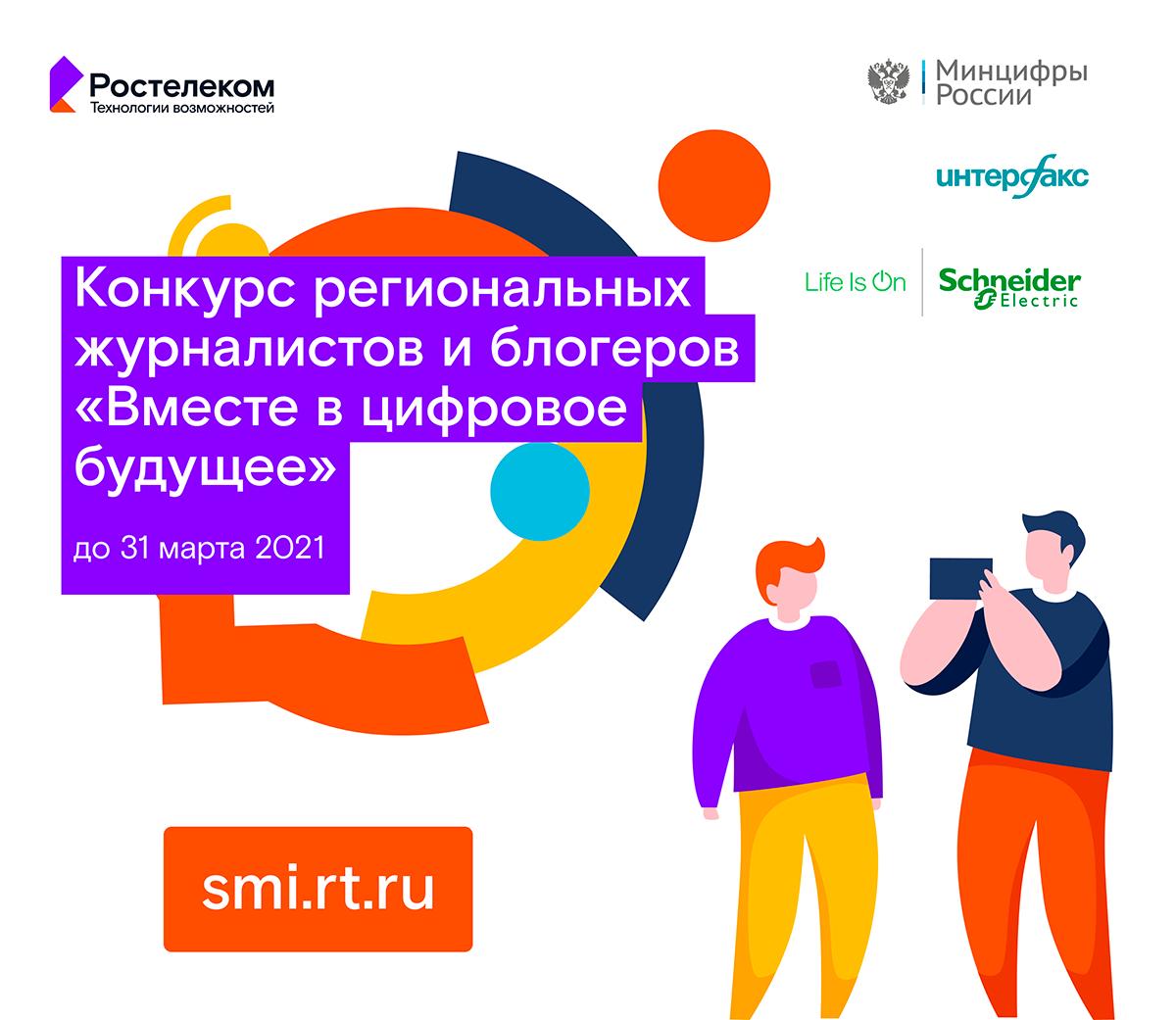 «Вместе в цифровое будущее». Стартовал юбилейный конкурс региональных журналистов и блогеров