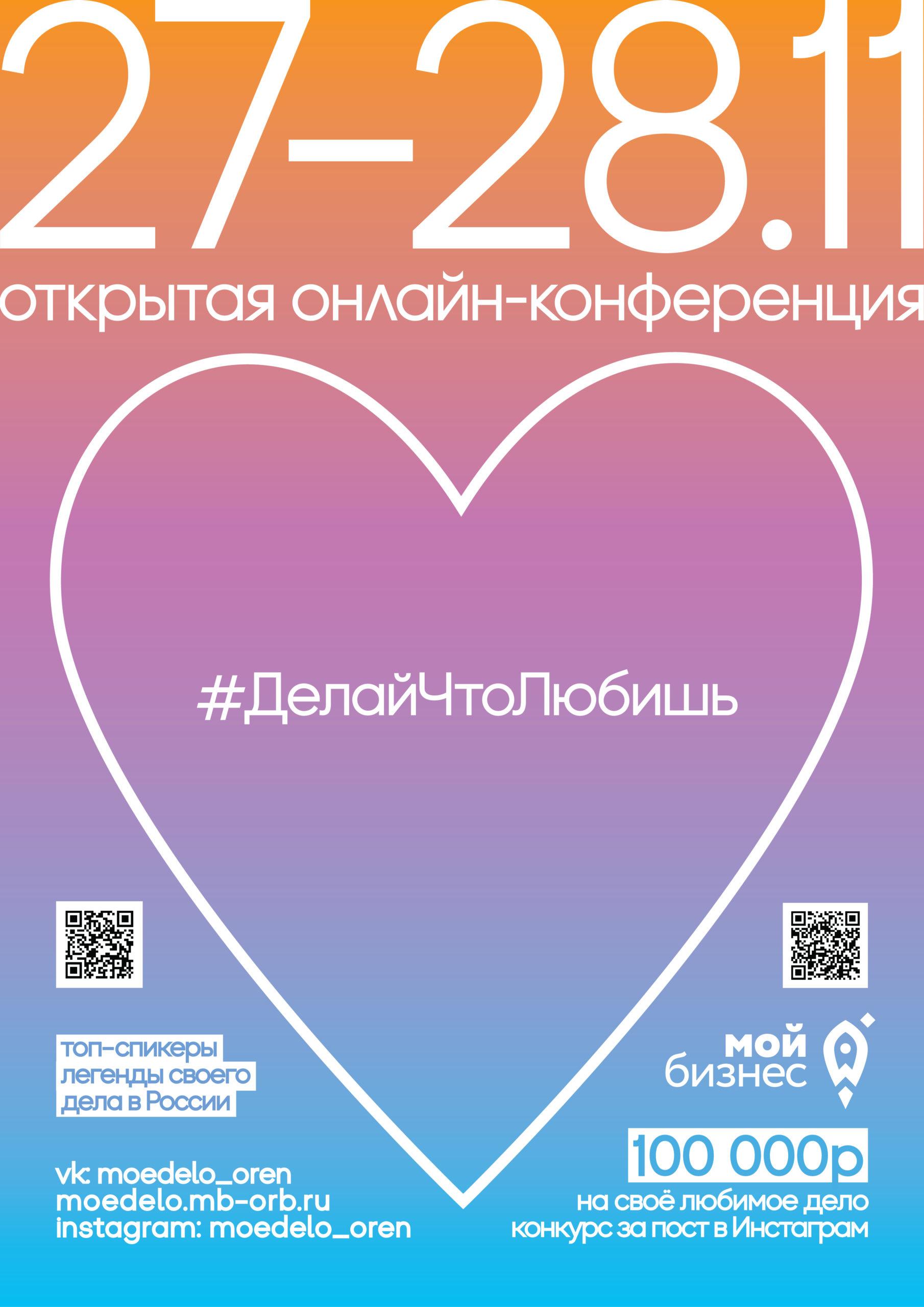 Делай, что любишь. В Оренбурге пройдет онлайн-конференция для бизнесменов