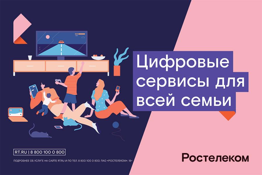300 километров связи. Цифровые сервисы «Ростелекома» стали доступны для 15 тысяч семей Оренбуржья