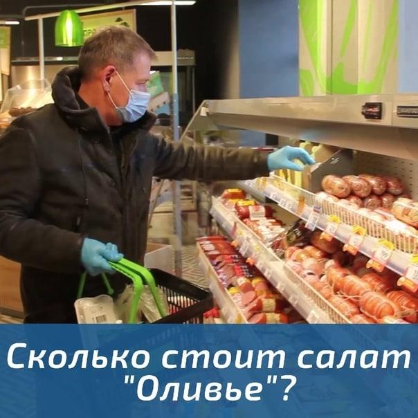 Дорогой оливье. Телеграм-канал «Урал56» о снижении цен