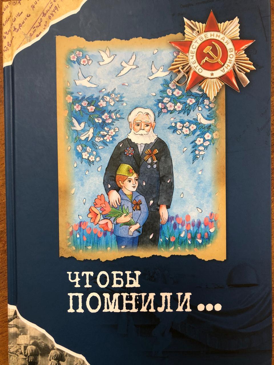 Чтобы помнили. Надежда Кузнецова подарила детям сборник о Великой Отечественной войне