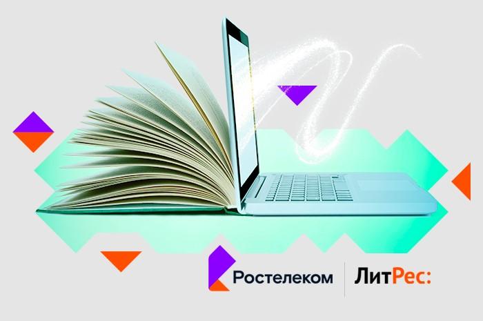 Интересные личности. Сервис «Книги» от «Ростелекома» выявил литературные предпочтения россиян