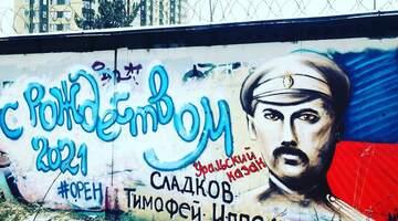 Рождественский подарок. В Оренбурге нарисовали граффити с казачьим атаманом