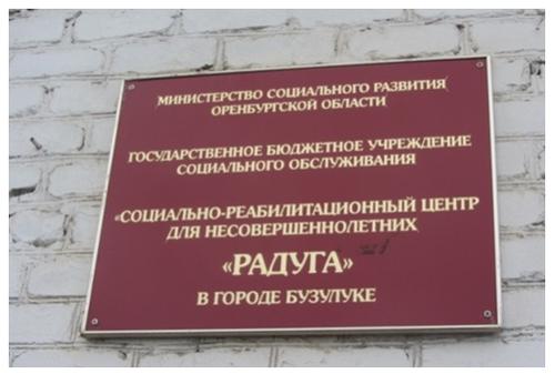 Президент фонда «Сохраняя жизнь» Анна Межова утверждает, что в «Радуге» к детям применяется насилие