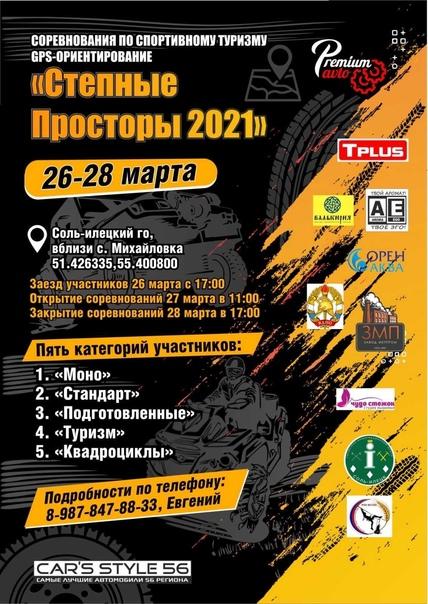 В Соль-Илецке пройдёт GPS-ориентирование «Степные просторы 2021»