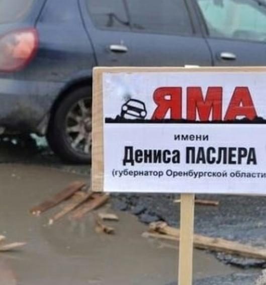 В Оренбурге заделали «именные» ямы Путина, Паслера и Ильиных