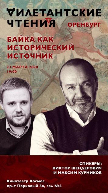 В Оренбурге пройдет лекция писателя Виктора Шендеровича
