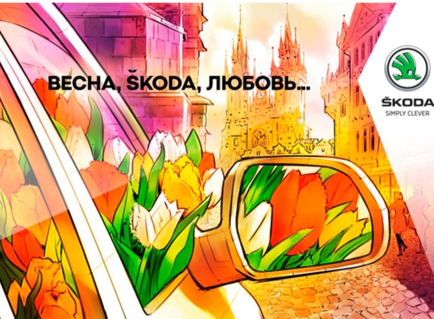 Весеннее настроение. В дилерском центре ŠKODA пройдет фотодень  ⠀