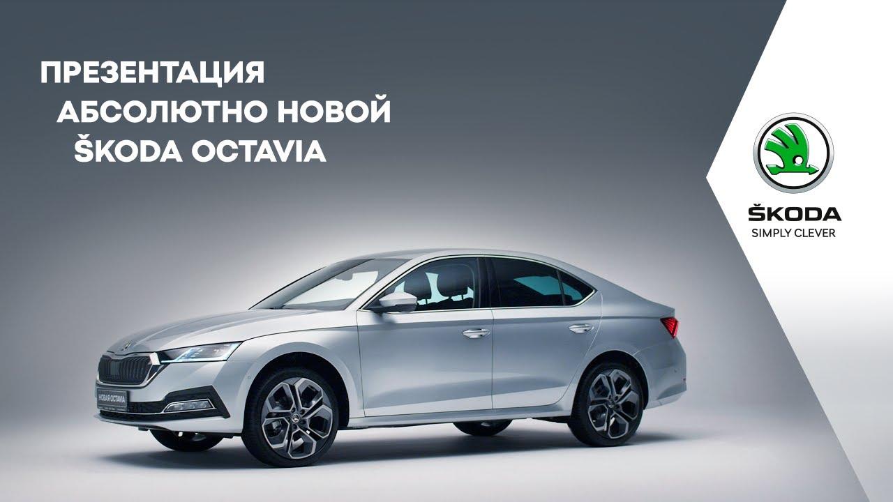 Ценные встречи. Презентация ŠKODA OCTAVIA в Автосалоне «Евразия»