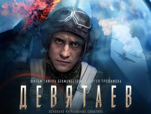 В Оренбурге пройдёт предпоказ кинофильма «Девятаев»