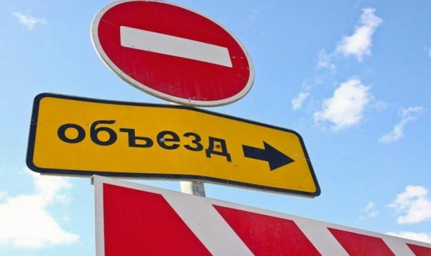 В Оренбурге на улице Кирова 3 сентября перекроют движение