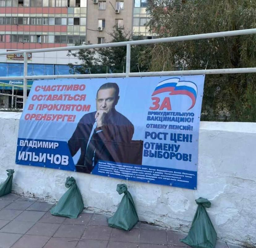 В Оренбурге повесили баннер с прощальными словами якобы от Владимира Ильиных